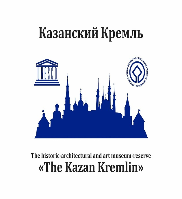 The State historical-architectural and art Museum-reserve of the Kazan Kreml
