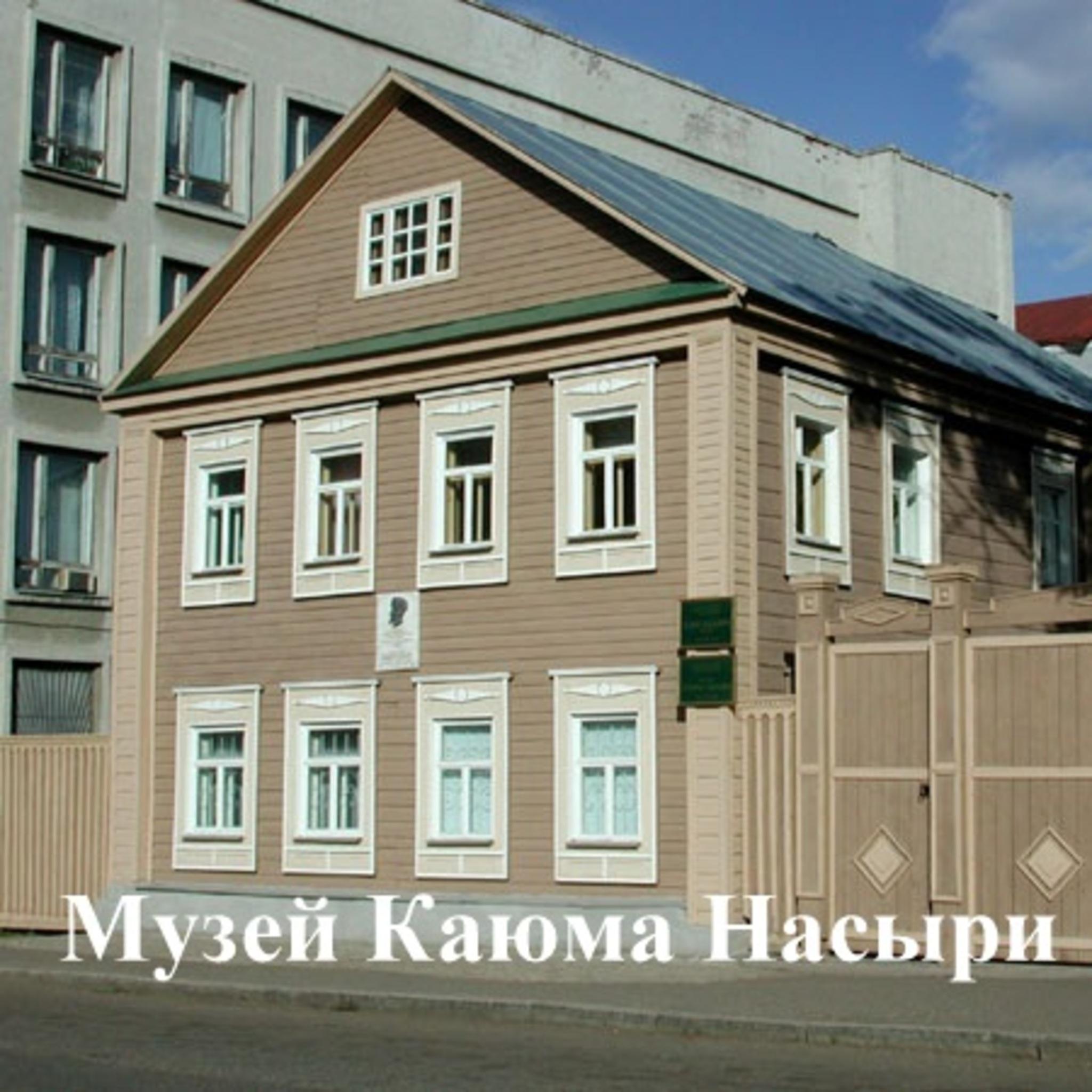 Музей Каюма Насыри