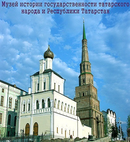 Museum of history of statehood of the Tatar people and the Republic of Tatarstan