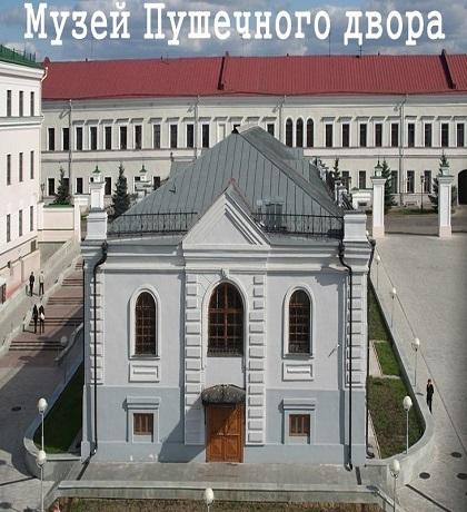 Музей Пушечного двора
