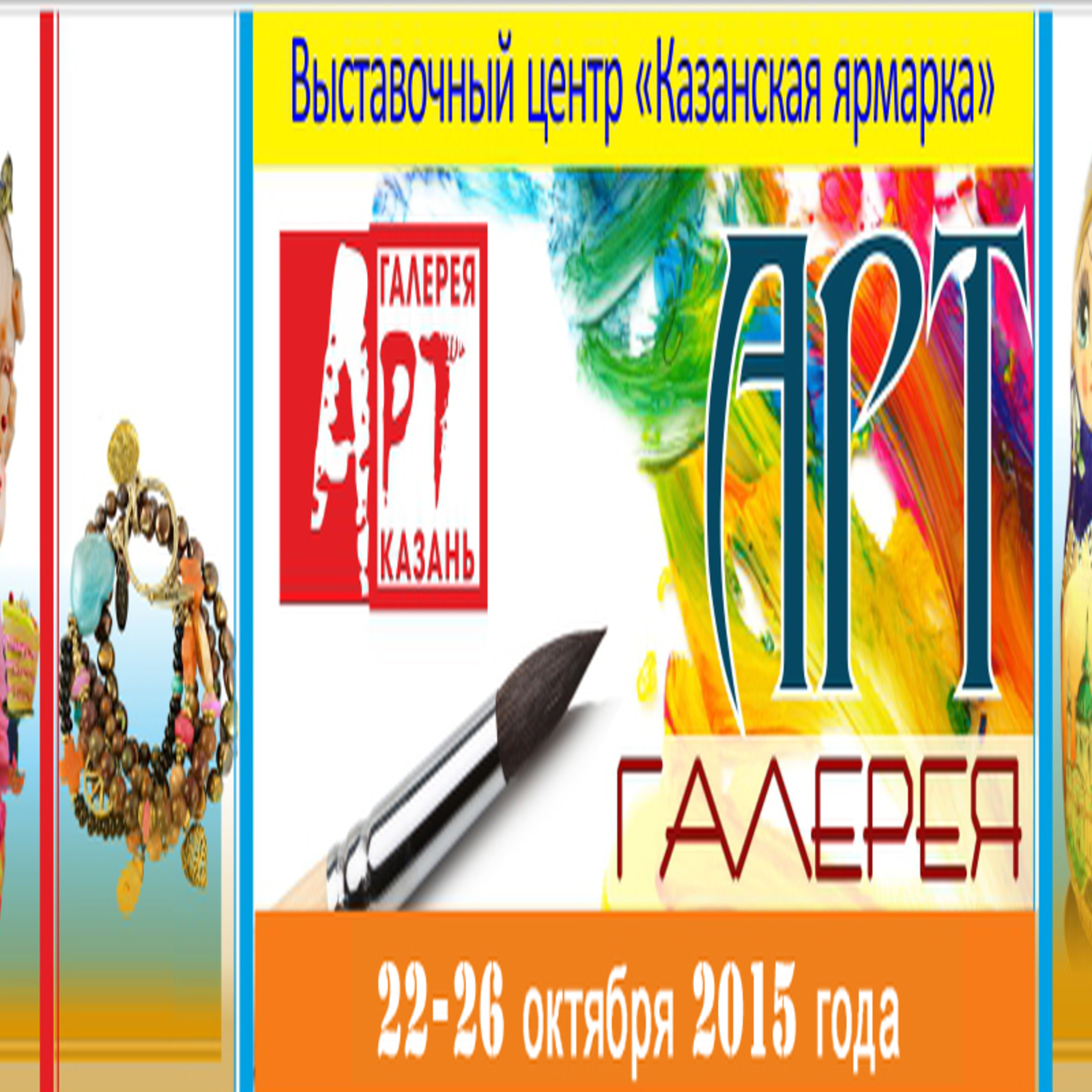 7-я специализированная выставка-продажа «АРТ – галерея. Казань 2015»