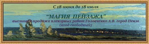 Выставка работ Головченка Алексея Владимировича. Магия пейзажа