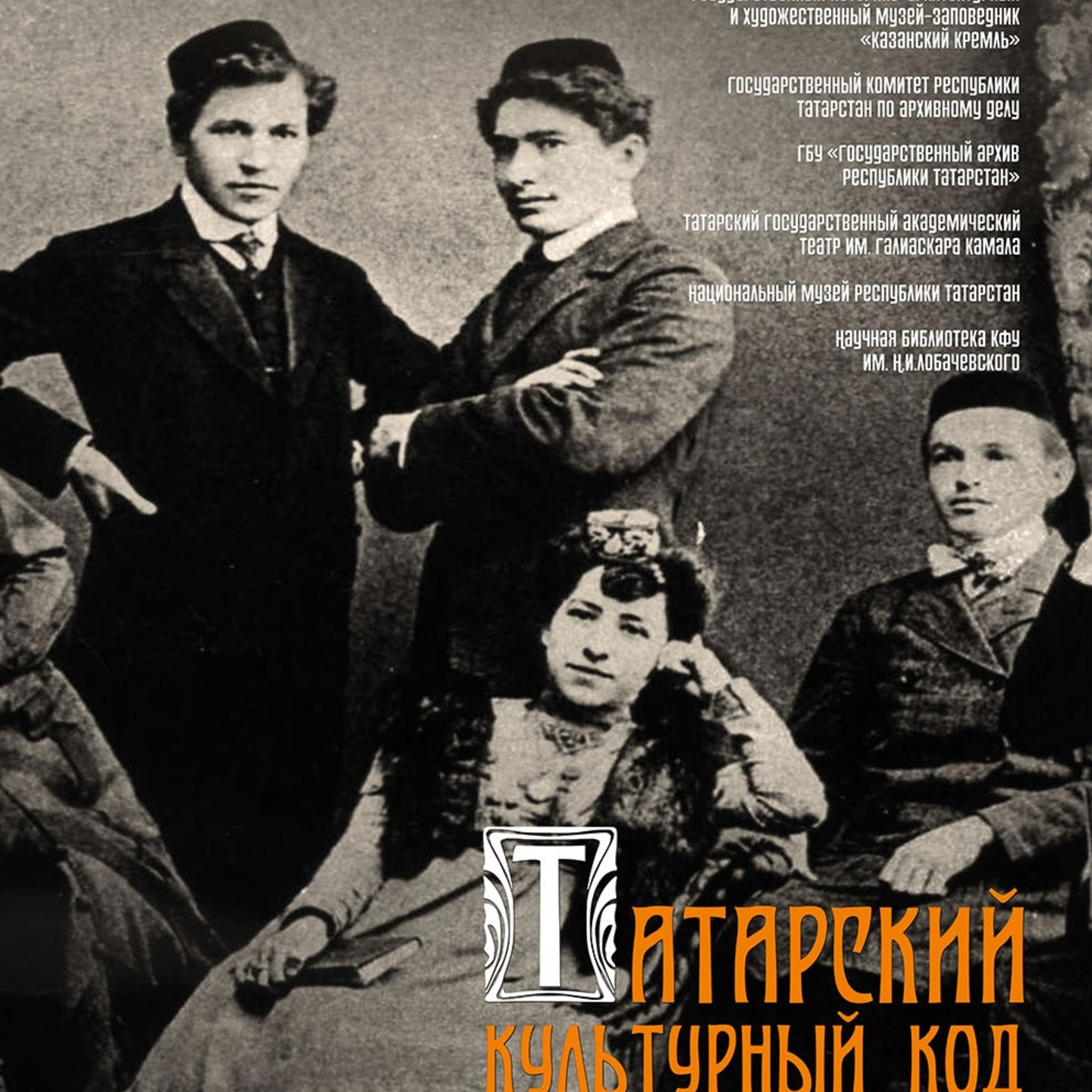 The exhibition Tatar cultural code: the first 110 years of Tatar theater