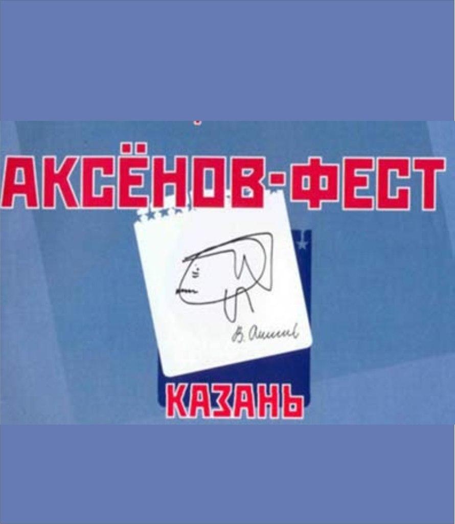 Аксенов-фест