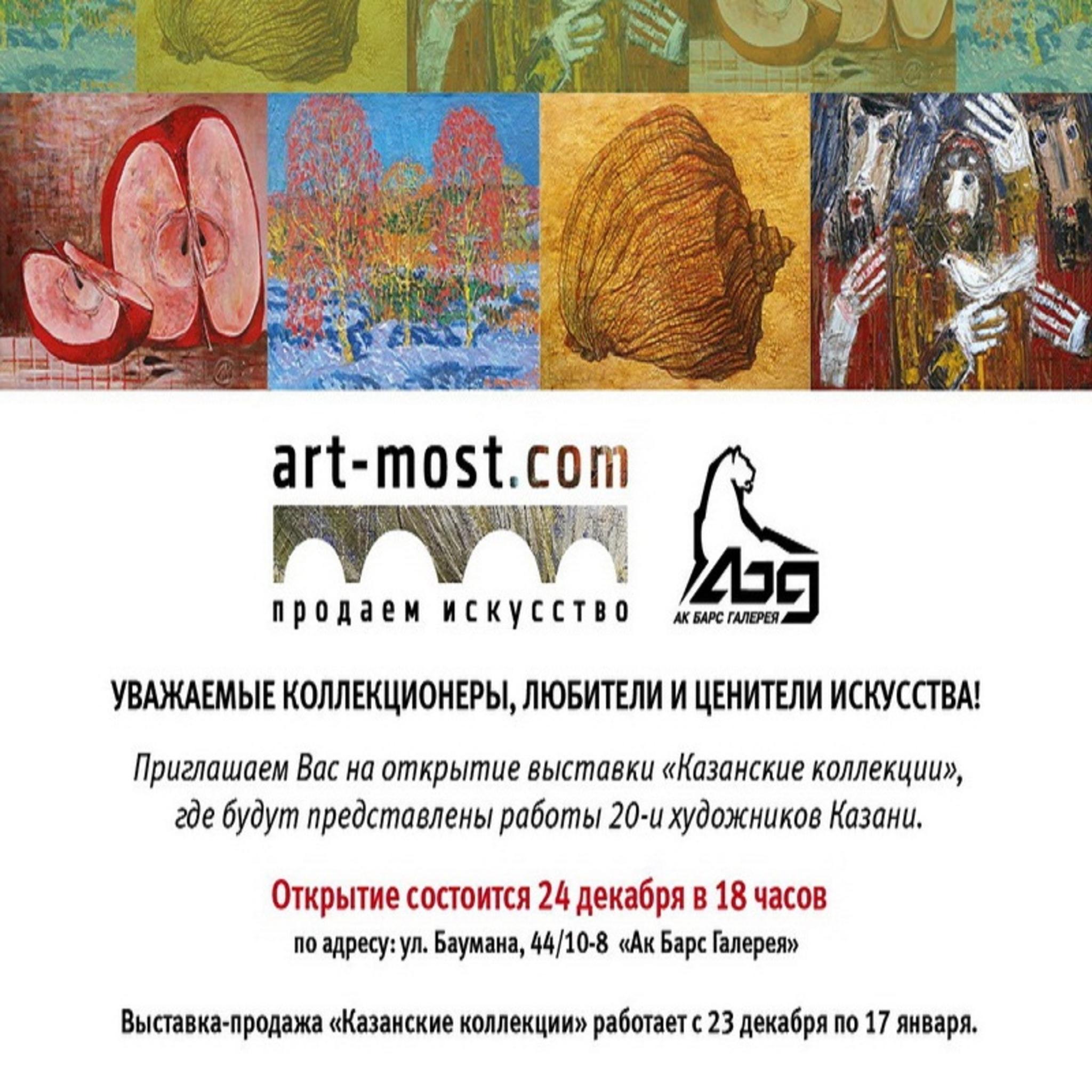 Выставка «Казанские коллекции»
