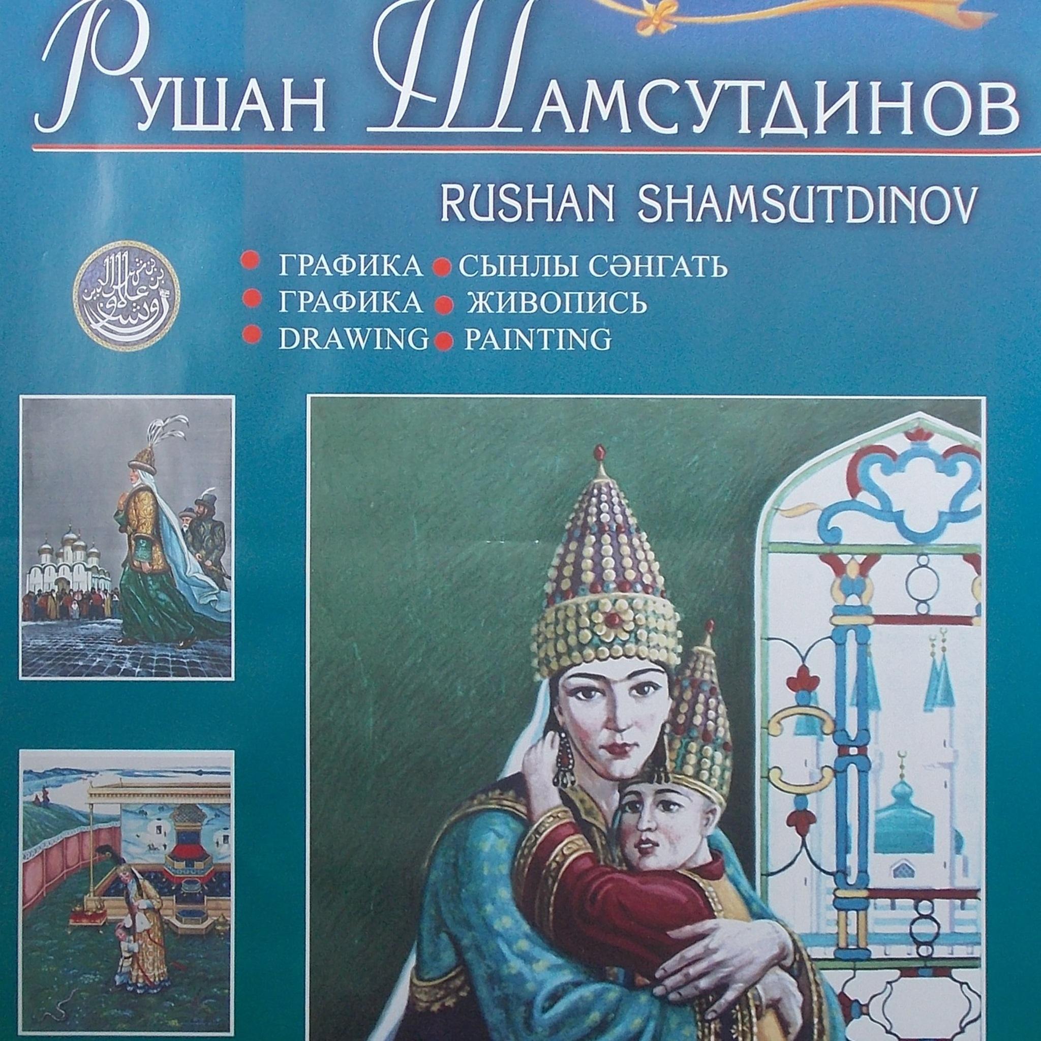 Выставка Рушана Шамсутдинова