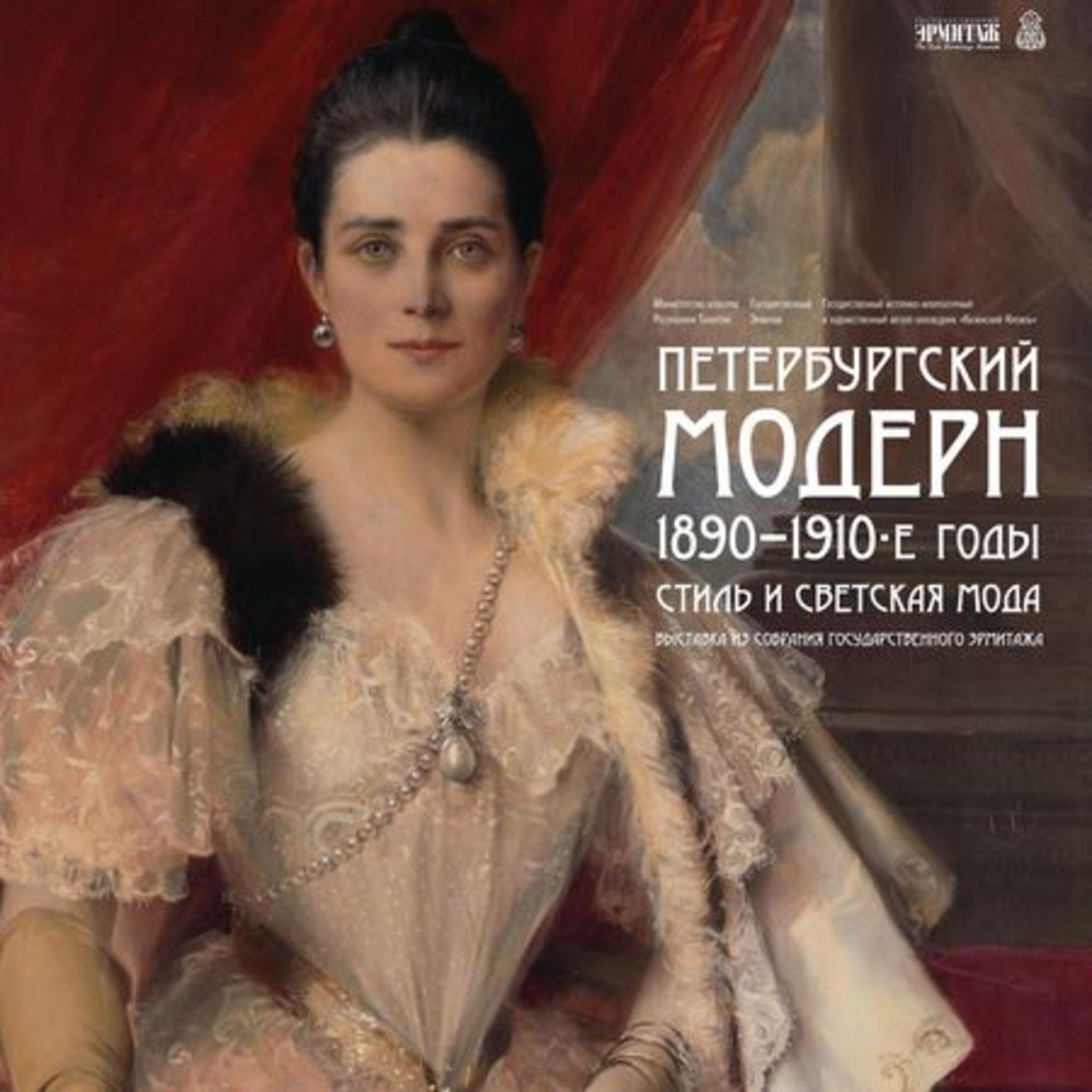 Обзорная экскурсия по выставке «Петербургский модерн. 1890-1910-е годы. Стиль и светская мода»