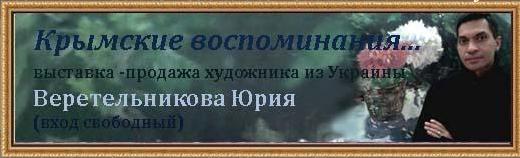 Крымские воспоминания