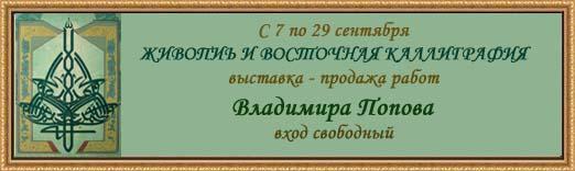 Живопись и восточная каллиграфия