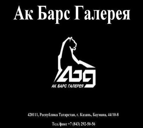 Ак Барс Галерея