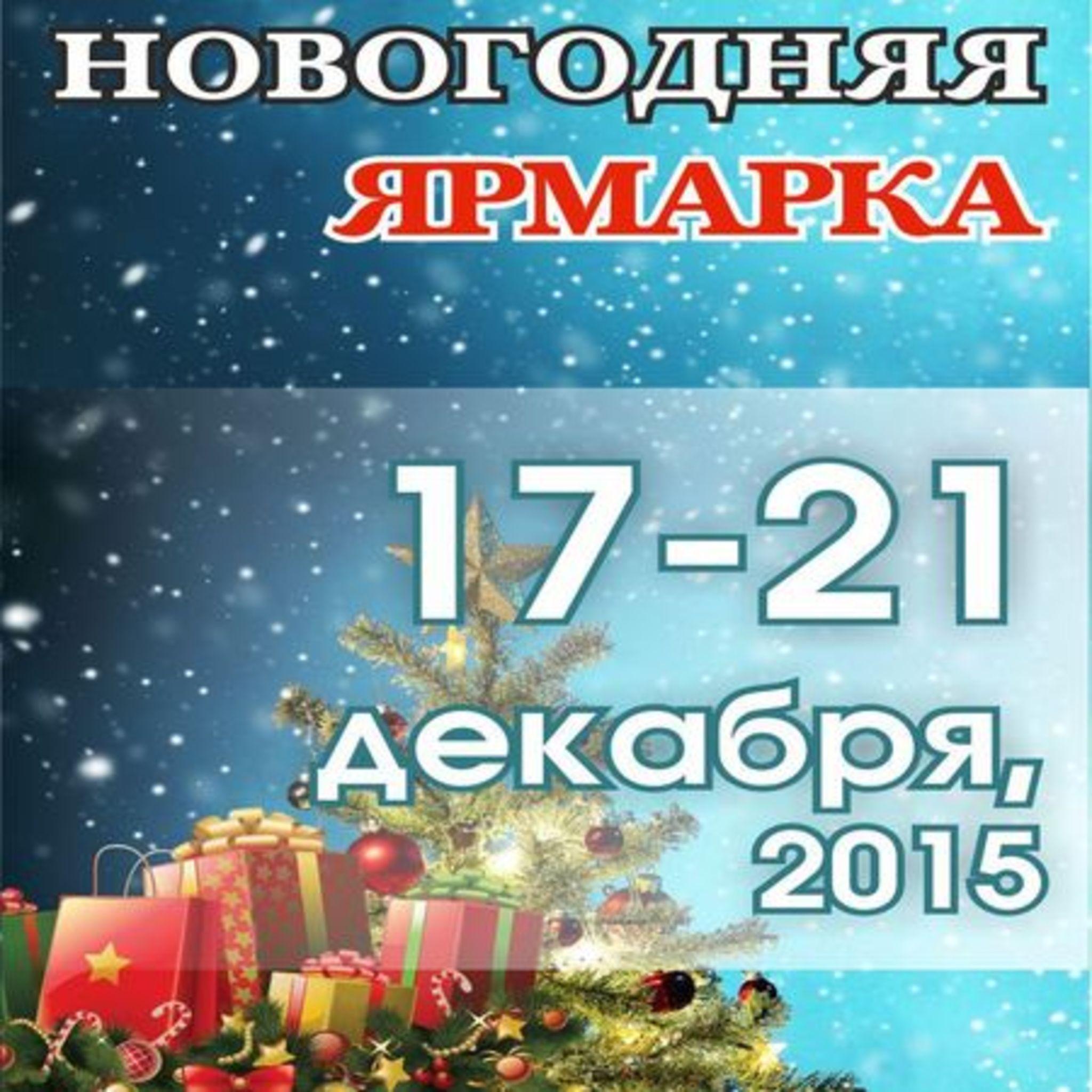 «Новогодняя ярмарка» в Казани