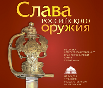 "The exhibition ""Glory of the Russian weapon"""