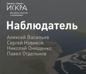 Выставка «Наблюдатель»
