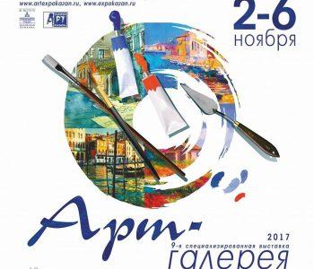 Выставка «АРТ- Галерея. Казань 2017»