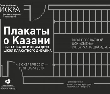 Exhibition of posters about Kazan in «Smena»