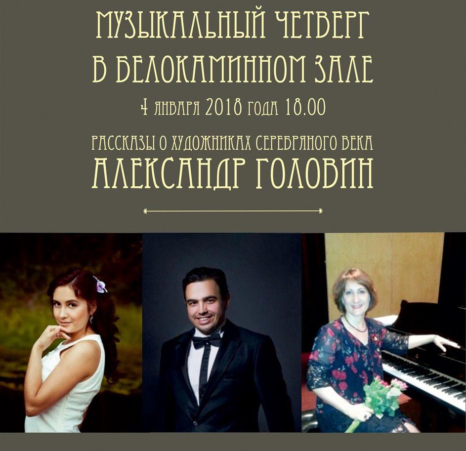 Музыкальный четверг в Белокаминном зале ГМИИ РТ