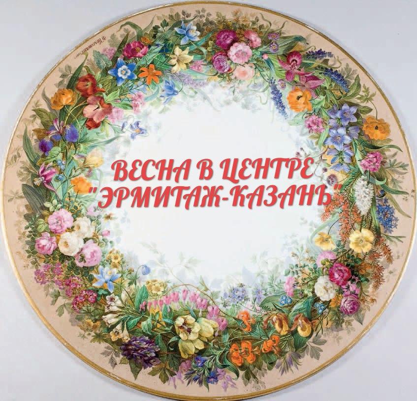 Весна в центре «Эрмитаж-Казань»