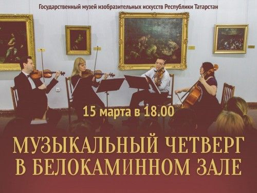 Музыкальный четверг в Белокаминном зале