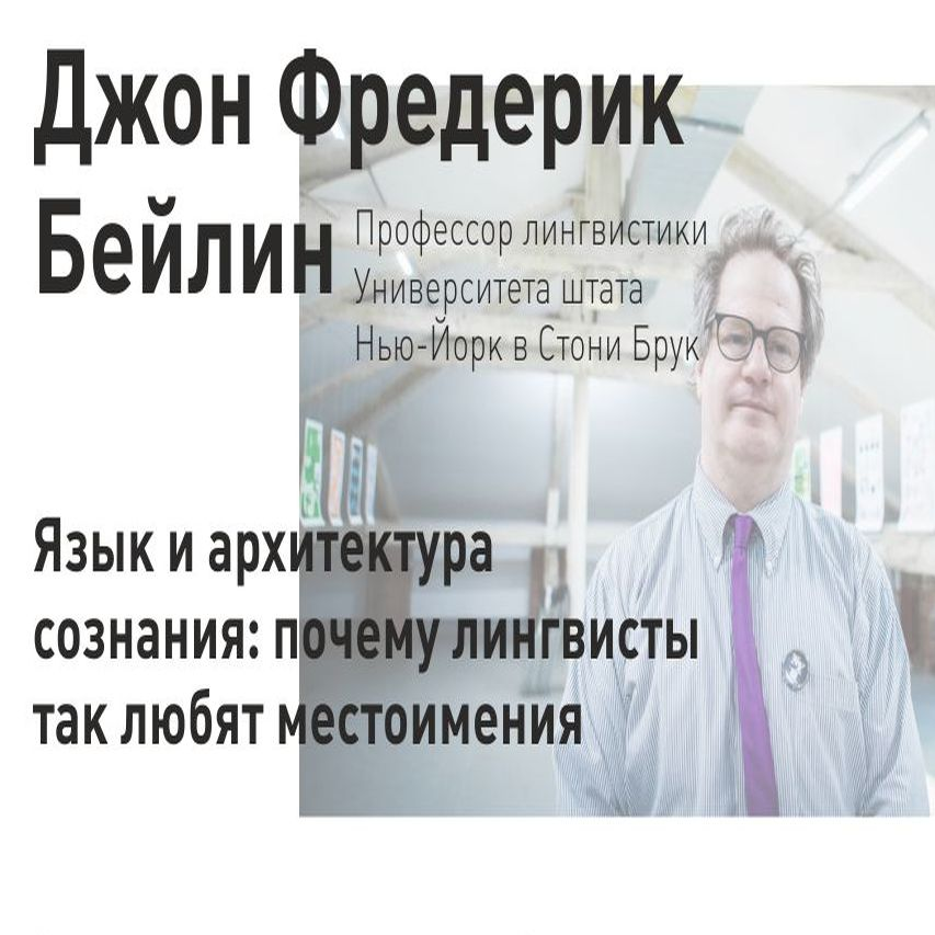 Лекция «Язык и архитектура сознания»