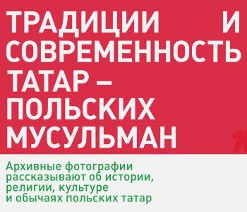 Выставка «Традиции и современность татар – польских мусульман»