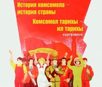История комсомола – история страны