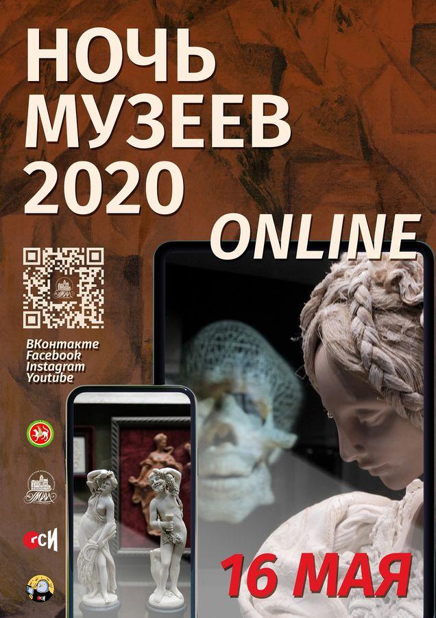 Ночь музеев 2020 в Государственном музее изобразительных искусств Республики Татарстан